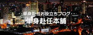 大阪 単身赴任お役立ちブログ