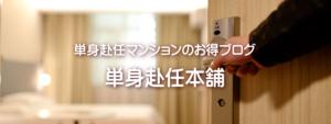 大阪 家具付き賃貸専門