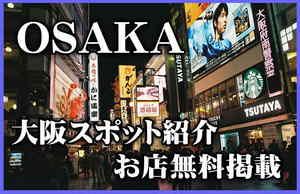 大阪 お店スポット紹介