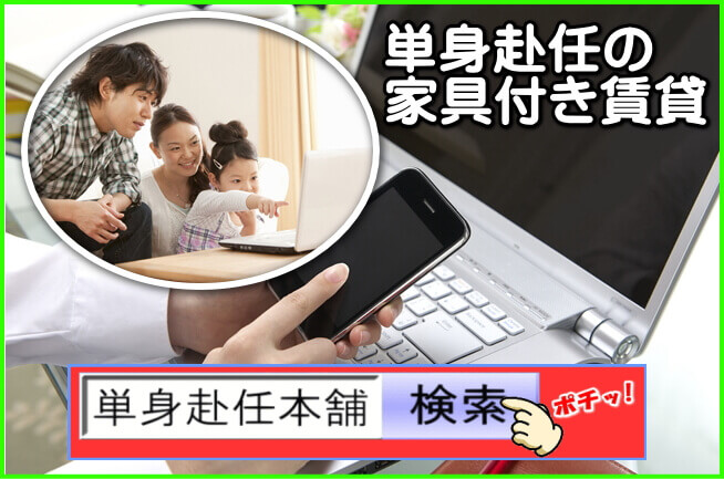 大阪 単身赴任の家具付き賃貸