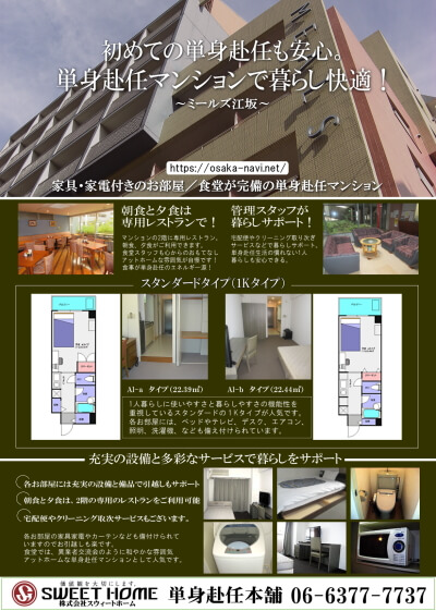 ミールズ江坂【パンフレット】PDF