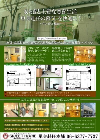 クレイドル梅田【パンフレット】PDF