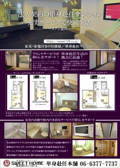 メゾン淀川【パンフレット】PDF