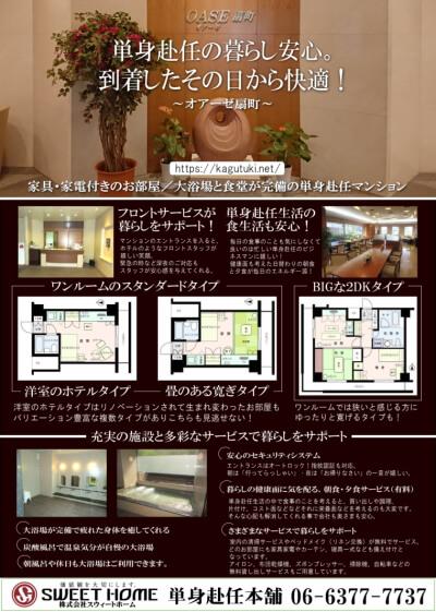 オアーゼ扇町【パンフレット】PDF