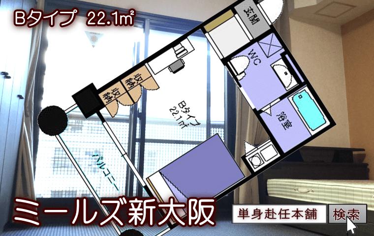 ミールズ新大阪 家具付き賃貸<Bタイプ>