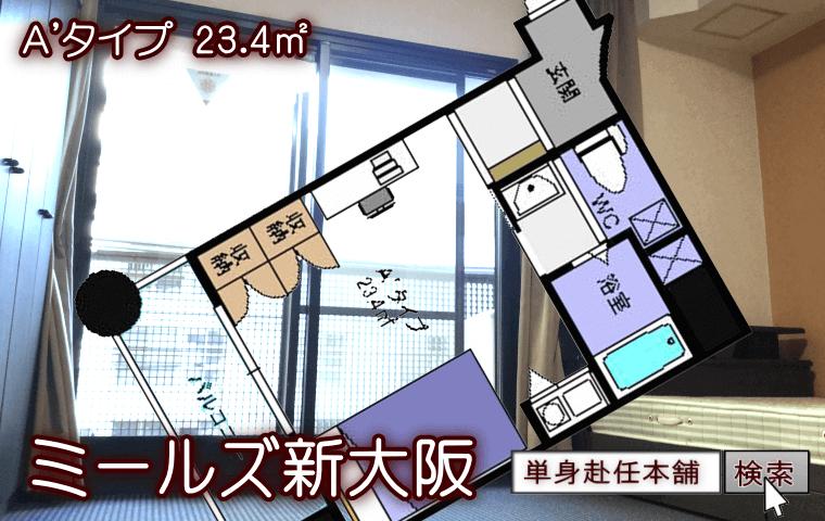 ミールズ新大阪 家具付き賃貸<A'タイプ>