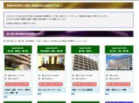 家具付き賃貸 エリア別サイト