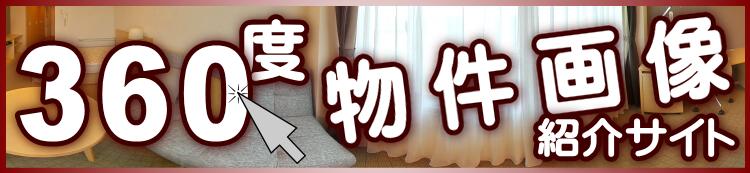 【360度画像】大阪家具付き賃貸