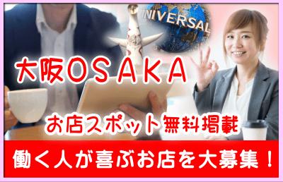 大阪のお店スポットサイト