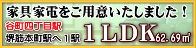 堺筋本町・谷四1LDKの広い部屋