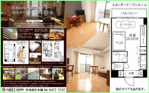 新大阪・東三国 家具付き賃貸