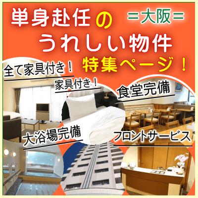 単身赴任本舗☆家具付き賃貸特集