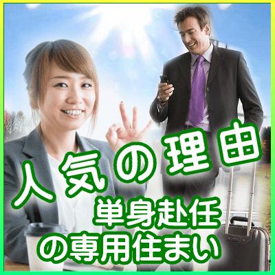 単身赴任の賃貸【人気の理由】