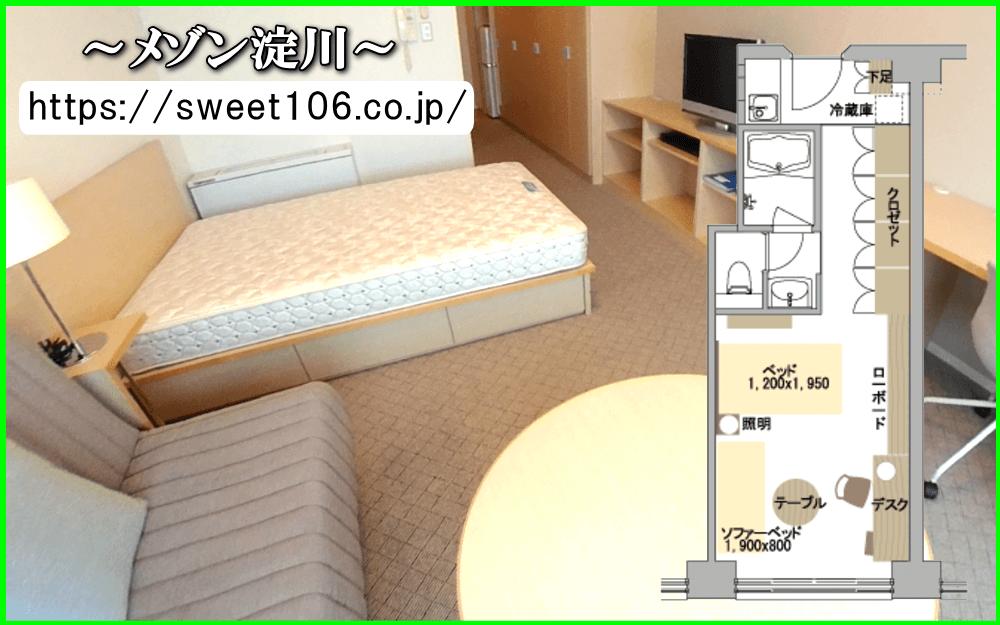 新大阪・西中島南方 家具付き賃貸