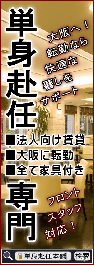 単身赴任本舗【大阪】家具付き賃貸
